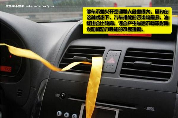 车主养车(37)高温毁车隐患 夏季用车纠错!