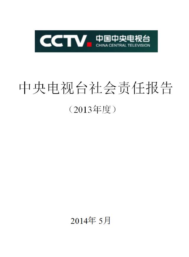 中电视台社会责报告(2013年度)