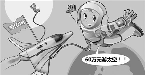 太空旅行(共10篇)