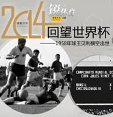锐体育:回望1958年世界杯