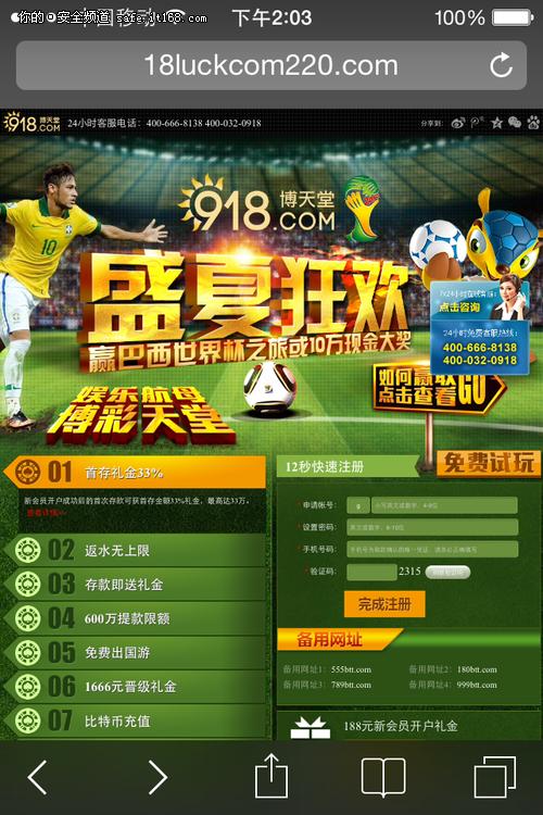世界杯网站_世界杯赌球钓鱼网站盛行 网民谨防被骗