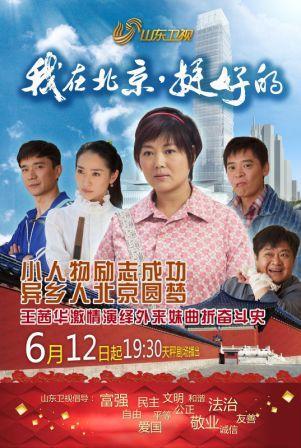 北京青年全集优酷_我在北京_我在北京挺好的_我在北京挺好的电视剧_淘宝学堂