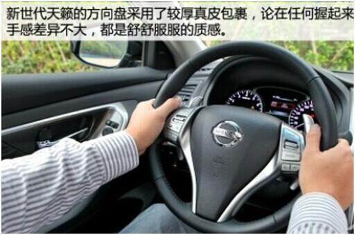 试驾 东风日产新世代天籁2.5XL车型图片