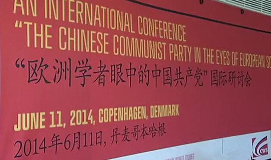欧洲学者眼中的中国共产党国际研讨会(视频截图)