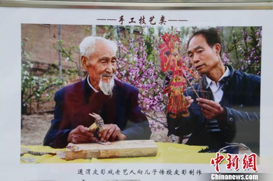 甘肃定西拍摄非遗图片四千余幅 拯救失传的民间艺术