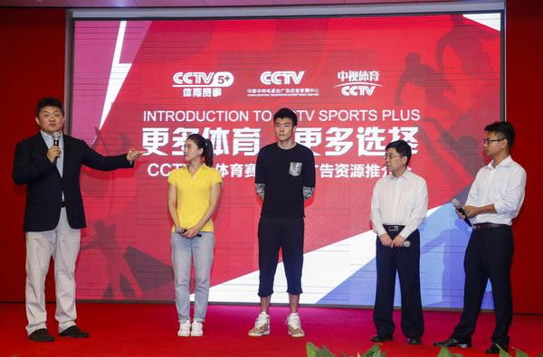 中央电视台高清赛事频道编辑部主任张斌携焦刘洋、李金哲等嘉宾推介赛事资源