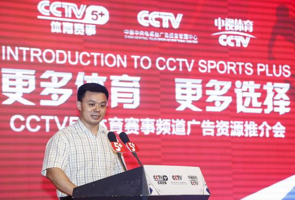 中央电视台体育频道总监江和平先生谈CCTV5+体育赛事频道定位与优势