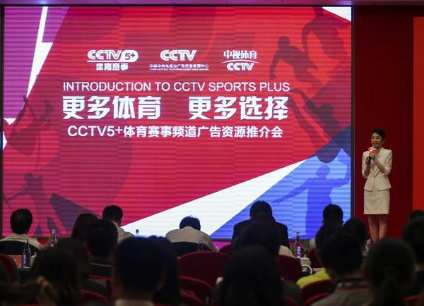 中视体育5+体育赛事频道广告部主任尚琳推介频道广告资源