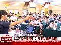 [汽车生活]湖南省首批 超编公车拍卖落锤