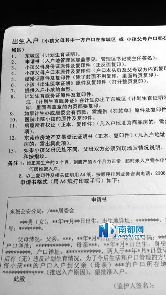 东莞市东城分局要求提供的入户材料清单。 当事人提供