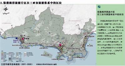 """根据《规划》,海南省三亚市崖城镇保港海洋旅游片区将按照""""一心两带图片"""