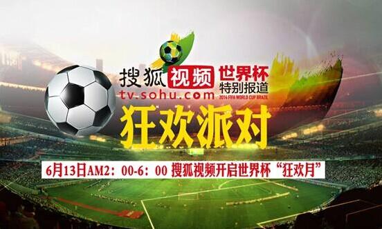 搜狐自制免流量齐发力 打造世界杯第一网络盛宴