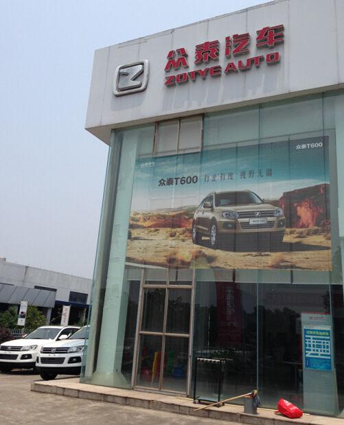 图为金华众泰4S店外景