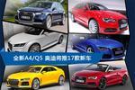 全新A4/Q5等 奥迪2015年将发布17款新车!