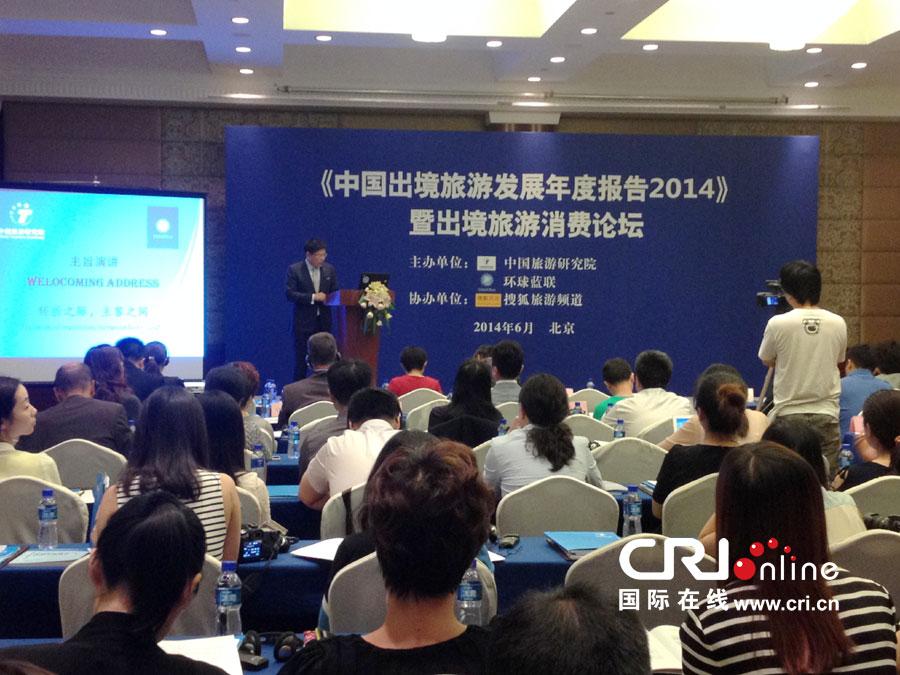 中国旅游研究院院长戴斌发表演讲