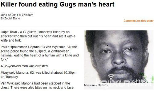 吃情敌心脏_男子生吃心脏图片是真的吗?男子吃情敌心脏惊起四座-搜狐滚动
