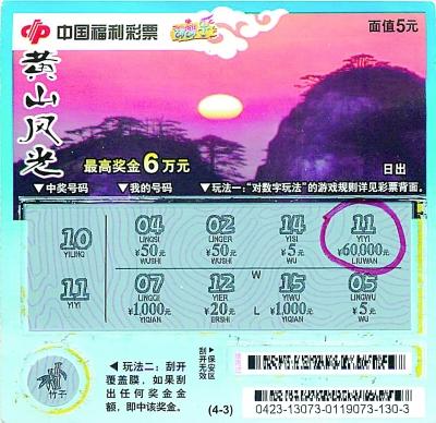 """""""黄山风光""""给江苏彩民连送2个6万元头奖"""