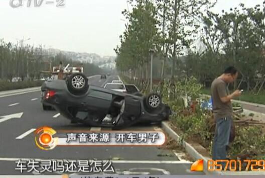 说一起翻车事故,下午两点,发生在崂山路6号,一家三口一度被困车内。