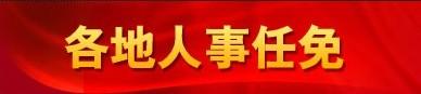 甘肃定西发布任免名单 成晓东任市政协办公室主任