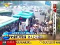 [汽车生活]公交司机劝阻吸烟 遭乘客暴打
