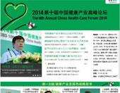 第十届健康产业高峰论坛