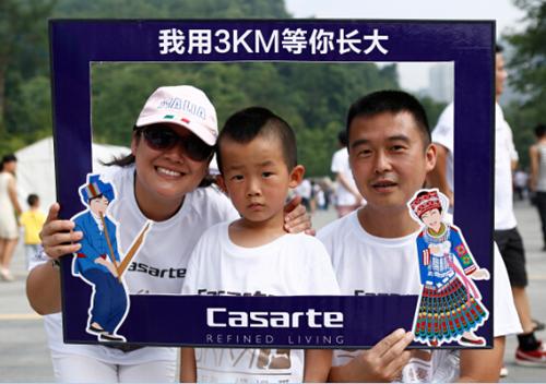 卡萨帝马拉松媲美世界杯 跑友献礼父亲节