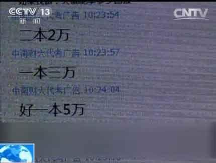 央视《新闻直播间》揭替考内幕:高考考场上的神秘考生