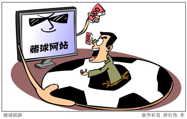 漫画:赌球陷阱 新华社发 薛红伟 作