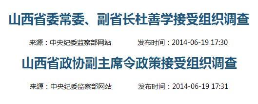 中纪委网站公布杜善学与令政策消息时间间隔仅有1分钟。