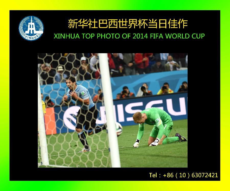 新华社世界杯摄影精彩佳作荟萃(组图)