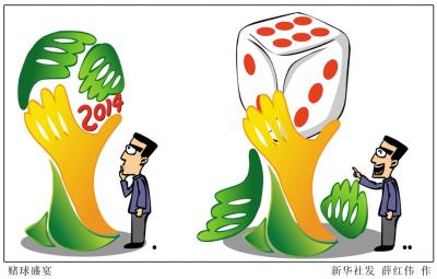 世界杯赌球乱象:足坛盛事怎成豪赌盛宴?(图)