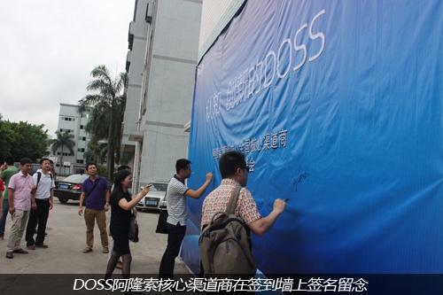 DOSS阿隆索核心渠道商首届峰会完美闭幕