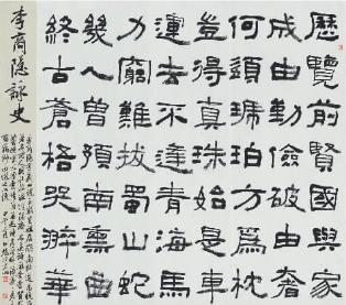 白鹤书法篆刻作品展作品选(组图)图片
