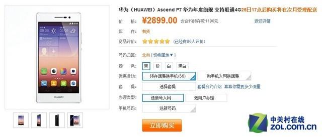 每日机话:4G版华为Ascend P7零元购机