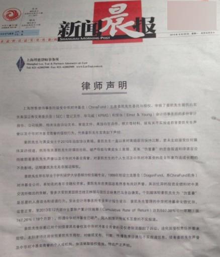 黄奕前夫姜凯在头版登律师声明
