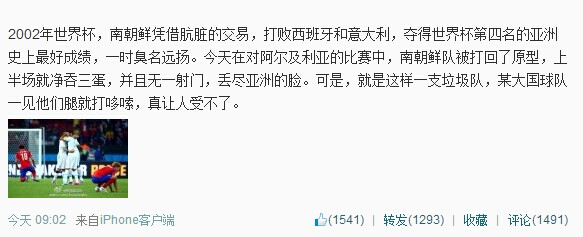 """""""作家崔成浩""""斥责韩国表现丢脸"""