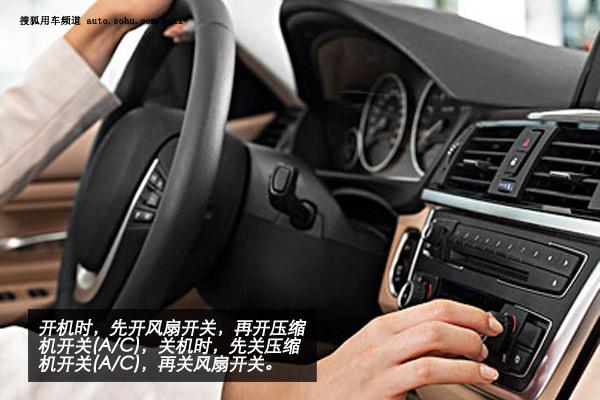 7,汽车空调开关程序要牢记.