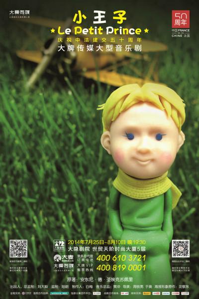 小王子竖式面人版海报