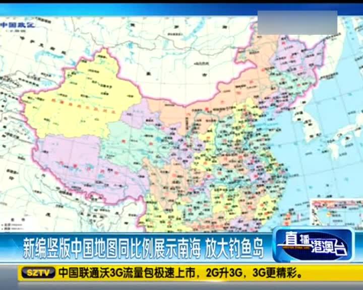 新编竖版中国地图同比例展示南海 放大钓鱼岛