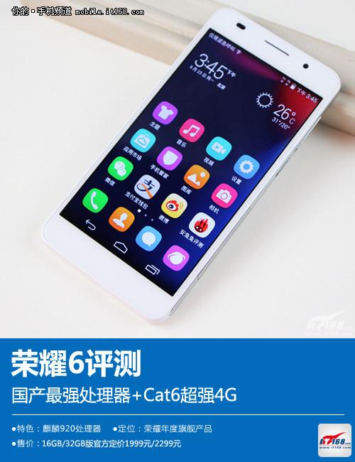 国产最强处理器+Cat6超强4G 荣耀6评测