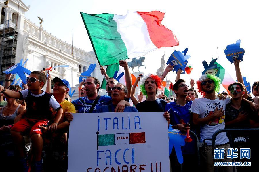 意大利出局 球迷情绪大转弯