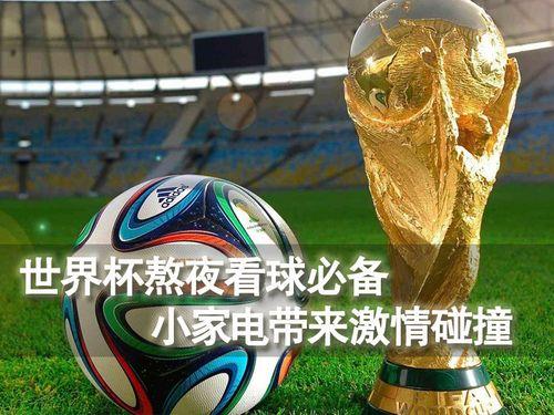 世界杯熬夜看球必备 小家电带来激情碰撞(1)_小家电_光明网