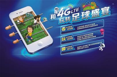 和 4G 玩转足球盛宴