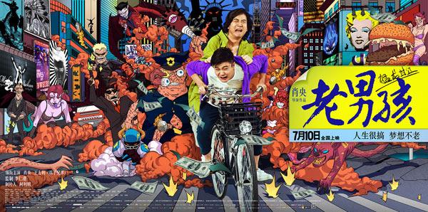 老男孩猛龙过江高清迅雷下载[2014电影]