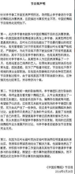 《好舞蹈》回应取消李宇春表演。