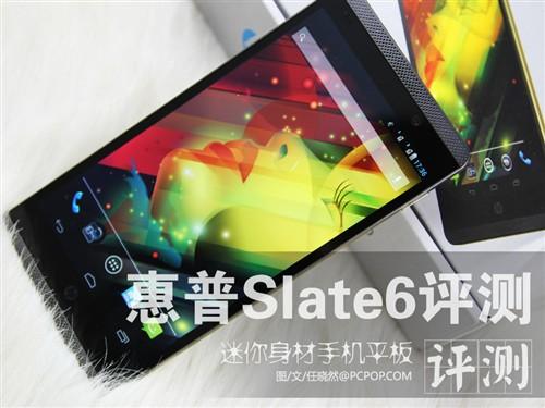 迷你身材手机平板 惠普Slate6详细评测