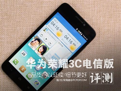 华为 荣耀3C 电信3G手机(前黑后白)CDMA2000/GSM双卡双待单通