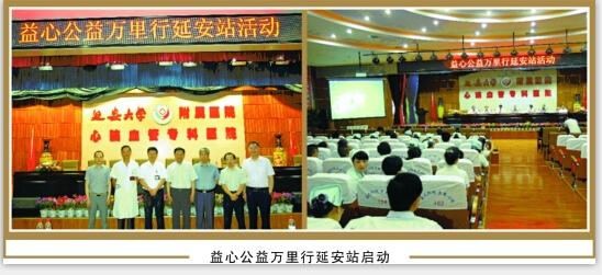 本次活动,益心公益特邀请国内知名心脏病医学领域专家霍勇教授(北大第一医院)、郭成军教授(北京安贞医院)、赵林教授(北京安贞医院)等一行赴延安开展培训、助患活动。