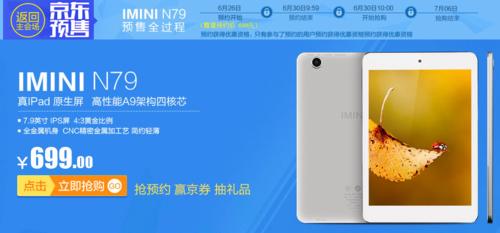 四核iPad原生屏平板IMINI699元预售