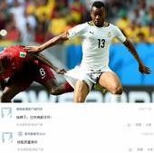 黑妹侃世界杯:加纳也有内裤男 欧巴别哭快申遗